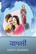 वापसी by Sunita Agarwal in Hindi