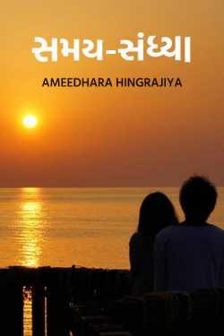 SAMAY - SANDHYA by Ameedhara Hingrajiya in Gujarati