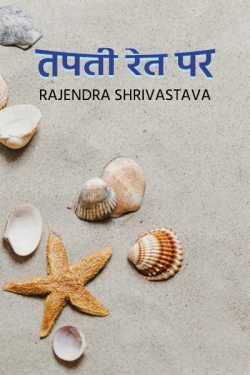 TAPTI RET PAR by rajendra shrivastava in Hindi