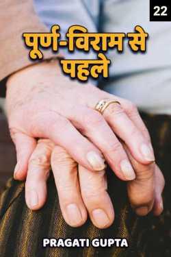 Purn-Viram se pahle - 22 by Pragati Gupta in Hindi