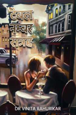 Table number satrah by Dr Vinita Rahurikar in Hindi