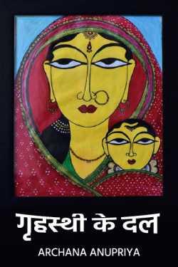 Grihasthi ke dal by Archana Anupriya in Hindi