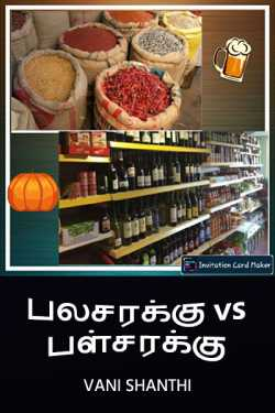 Commodity vs Commodity by vani shanthi in Tamil