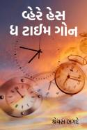 વ્હેરે હેસ ધ ટાઈમ ગોન by શ્રેયસ ભગદે in Gujarati