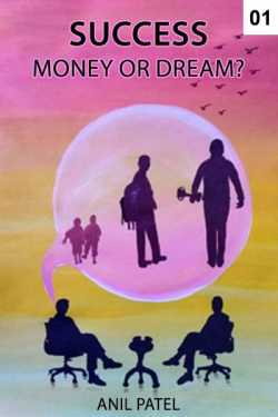 Success: Money or Dream? - 1 by Anil Patel_Bunny in Gujarati