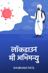 लॉकडाउन by Shubham Patil in Marathi
