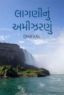 લાગણીનું અમીઝરણું by Dhaval in Gujarati