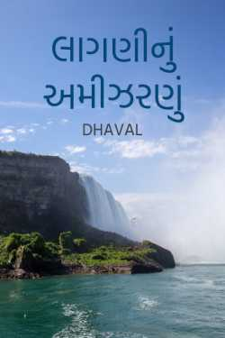 Emotional Immortality by Dhaval in Gujarati