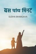 बस पांच मिनट by sudha bhargava in Hindi