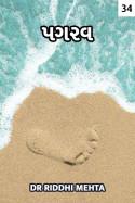 Dr Riddhi Mehta દ્વારા પગરવ - 34 ગુજરાતીમાં