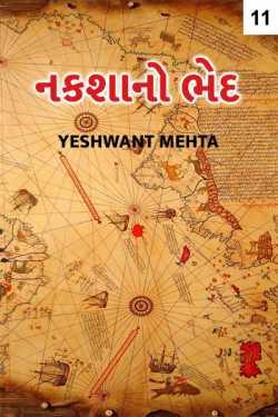 Nakshano bhed - 11 by Yeshwant Mehta in Gujarati