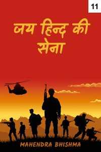 जय हिन्द की सेना - 11