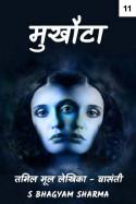 मुखौटा - 11 by S Bhagyam Sharma in Hindi
