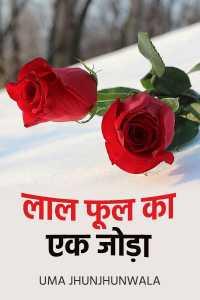 लाल फूल का एक जोड़ा