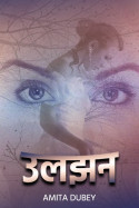 उलझन - 1 by Amita Dubey in Hindi