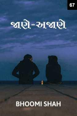 Jaane ajaane - 67 by Bhoomi Shah in Gujarati