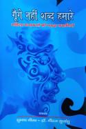 गूंगे नहीं हैं शब्द हमारे-संपादन- सुभाष नीरव, डॉ. नीरज सुघांशु by राजीव तनेजा in Hindi