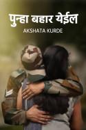 Akshata Kurde यांनी मराठीत पुन्हा बहार येईल