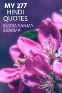 My 277 Hindi Quotes by Rudra Sanjay Sharma in Hindi