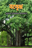 वटवृक्ष by Rama Sharma Manavi in Hindi