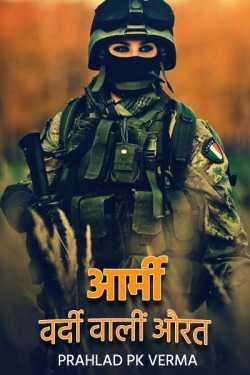 Army vardi wali aurat by Prahlad Pk Verma in Hindi