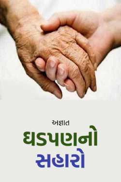ghadpanno saharo by અજ્ઞાત in Gujarati
