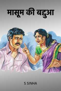 Masoom Ki Baddua - 1 by S Sinha in Hindi