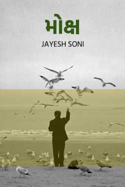 Moksh by Jayesh Soni in Gujarati