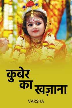 Kuber ka khajana by Varsha in Hindi