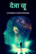 देजा व्हू by Utkarsh Duryodhan in Marathi