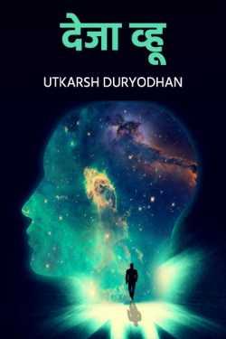 Deja vyuh by Utkarsh Duryodhan in Marathi