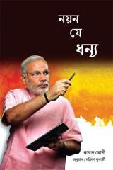 নয়ন যে ধন্য by Mallika Mukherjee in Bengali