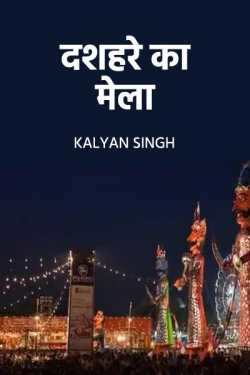 Dushare ka mela by Kalyan Singh in Hindi