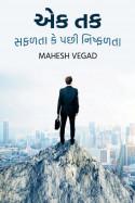 એક તક...સફળતા કે પછી નિષ્ફળતા ... ? by Mahesh Vegad in Gujarati