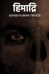 हिमाद्रि by Ashish Kumar Trivedi in Hindi