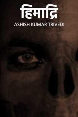 हिमाद्रि by Ashish Kumar Trivedi in :language