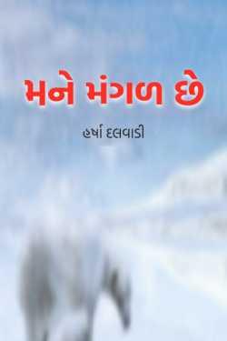 Mane magal chhe by હર્ષા દલવાડી in Gujarati