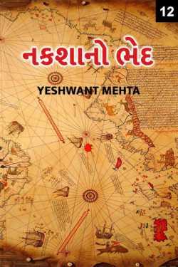 Nakshano bhed - 12 by Yeshwant Mehta in Gujarati