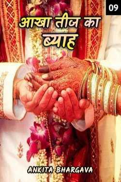 Aakha teez ka byaah - 9 by Ankita Bhargava in Hindi