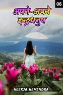 Neerja Hemendra द्वारा लिखित  अपने-अपने इन्द्रधनुष - 6 बुक Hindi में प्रकाशित