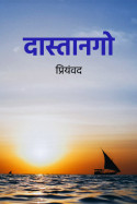 दास्तानगो - 1 by Priyamvad in Hindi