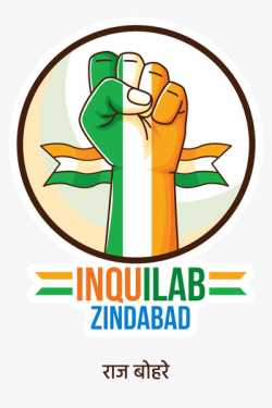 Inquilab Zindabad by राज बोहरे in English