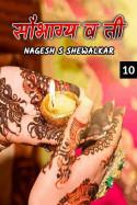 सौभाग्य व ती! - 10 by Nagesh S Shewalkar in Marathi