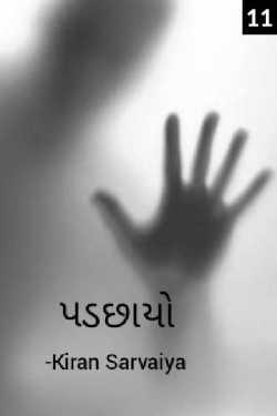 padchhayo -11 by Kiran Sarvaiya in Gujarati