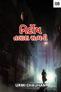 નિર્દોષ - તલાશ સત્યની - 8 by Urmi chauhan in Gujarati