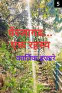 पेरजागढ- एक रहस्य.... - ५ by कार्तिक हजारे in Marathi
