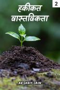 Akshay jain द्वारा लिखित  हकीकत वास्तविकता - 2 बुक Hindi में प्रकाशित
