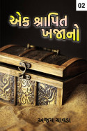 શ્રાપિત ખજાનો - 2 by Chavda Ajay in Gujarati