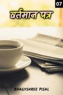 वर्तमान पत्र - भाग 7 by Bhagyshree Pisal in Marathi