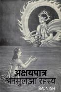 अक्षयपात्र : अनसुलझा रहस्य - 1 by Rajnish in Hindi